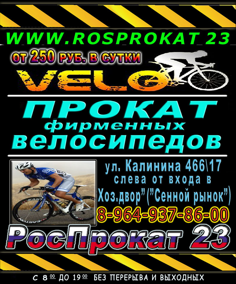 РосПрокат 23 – прокат велосипедов. Сеть пунктов проката в Краснодаре.
