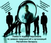 Кадровое агентство:  поиск и подбор персонала в Минске.