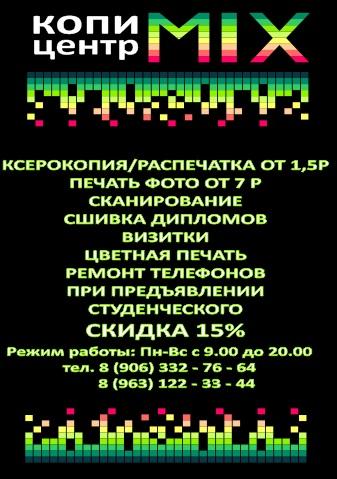 "КОПИ ЦЕНТР ""КОПИ MIX"""