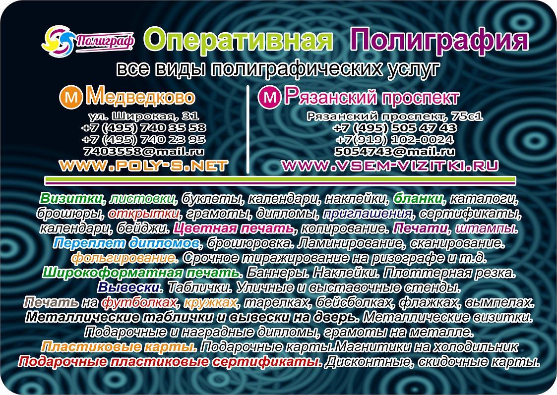 Печать рекламных листовок для раздачи и расклейки в СВАО 8(495)7403558 Ризограф