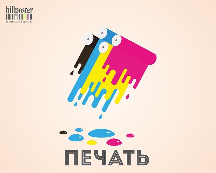 Билл Постер - Типография и дизайн студия , Новосибирск.