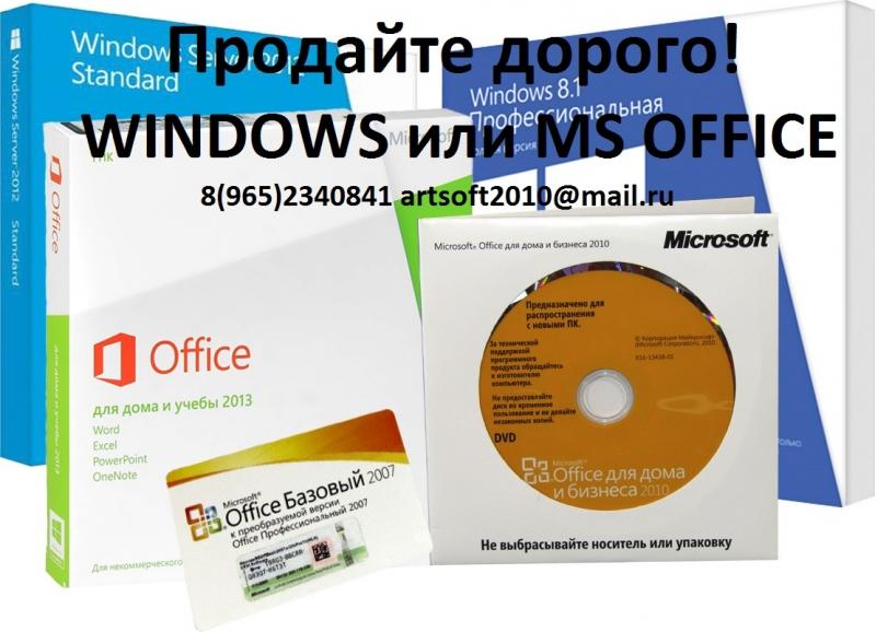 Где можно продать программы Microsoft бу или новые
