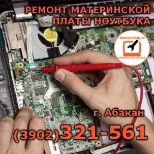 Peмонт материнской платы ноутбука в Абакане
