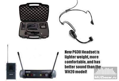 микрофон Shure PGX14-30 головная радиосистема.оригинал.магазин НЕ РЫНОК