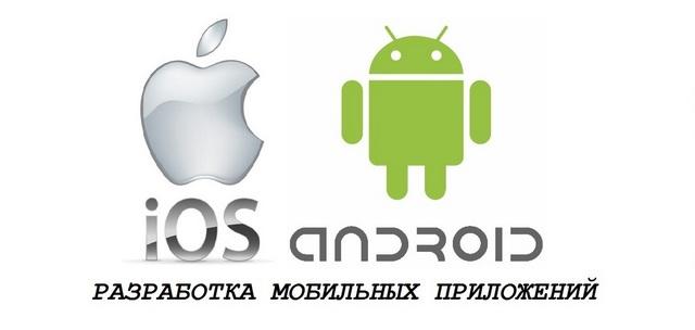 Создание мобильных приложений.