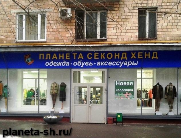 Требуются продавцы продавцы-кассиры в магазин одежды Планета Секонд Хенд