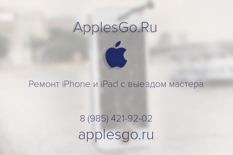 Выездной ремонт iPhone и iPad в Москве и области