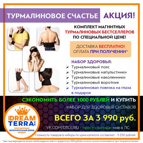 Комплексы и товары для здоровых суставов от Дримтерра DreamTerra