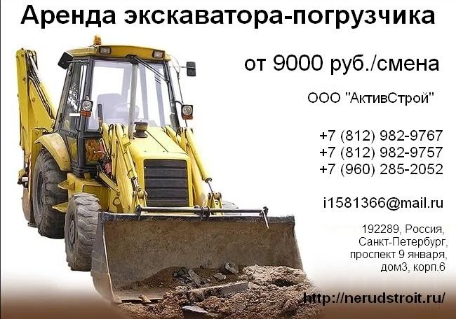 Аренда экскаватора погрузчика от АктивСтрой