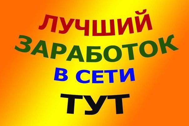 Дополнительный доход для всех. Лучшие обучающие программы и курсы в рунете.