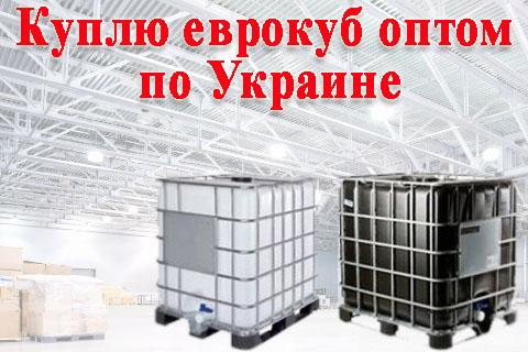 Куплю еврокубы бу на постоянной основе, покупаю любые еврокубы по Украине