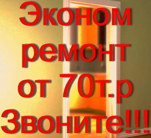 Эконом ремонт квартир от 70т.р