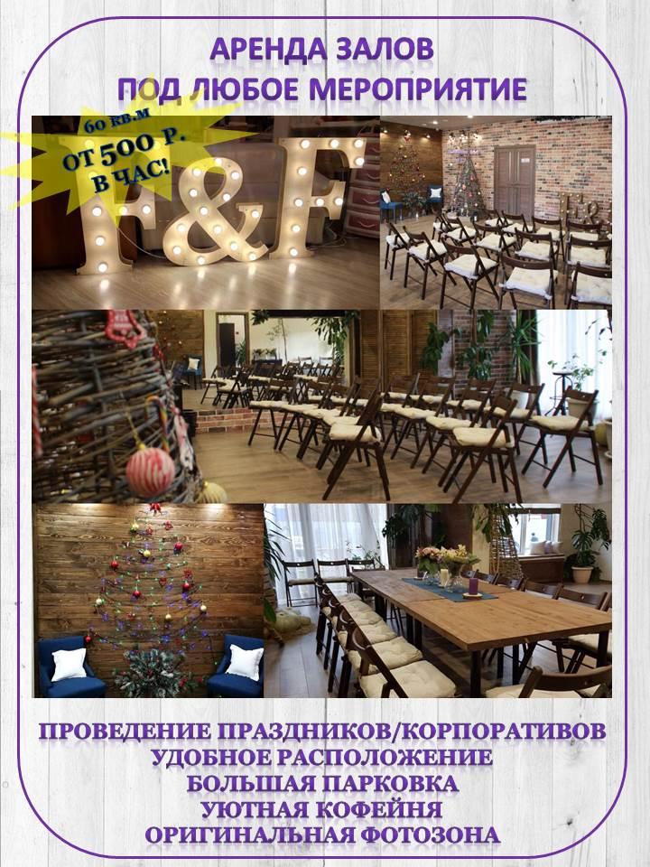 Аренда зала в Краснодаре
