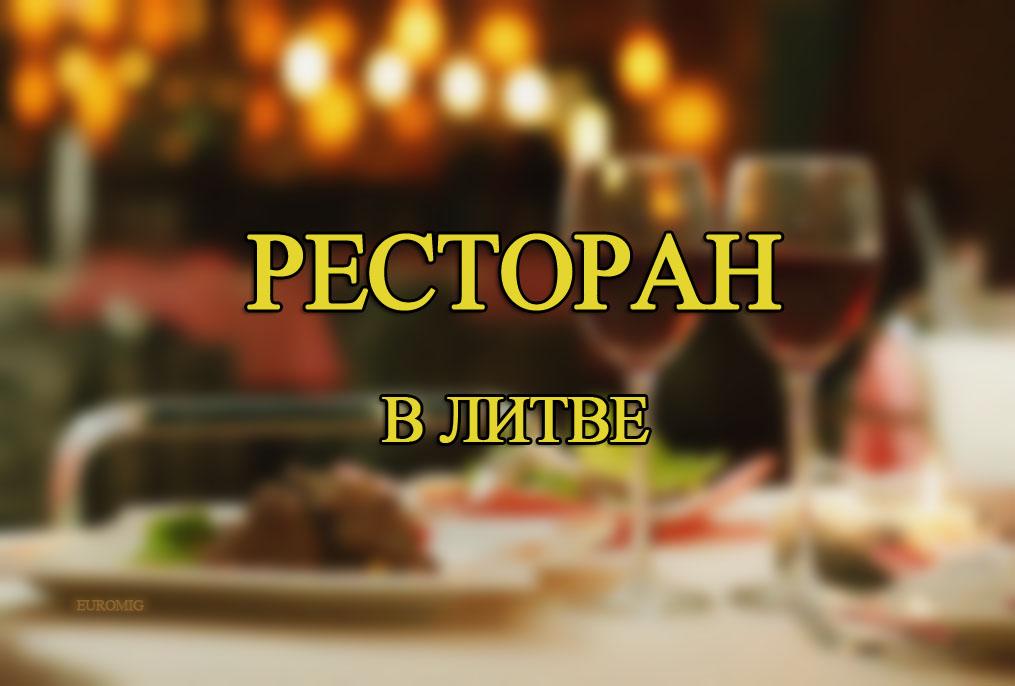 Срочно продается ресторан в Вильнюсе Литва