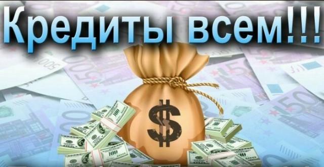 Сотрудники банка оформят кредит без проверок до 5 миллионов КИ любая