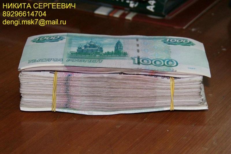 Деньги в день обращения, до 3 млн рублей.