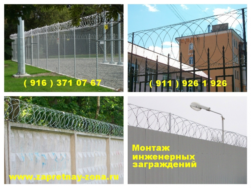 Спиральный барьер безопасности Егоза в Санкт-Петербурге