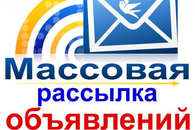 Разошлем объявление  на множество рекламных площадок России и стран СНГ за 1 сутки.