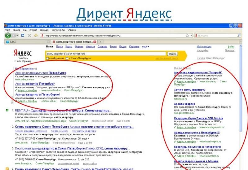 Настраиваю рекламу в Яндекс и в Google