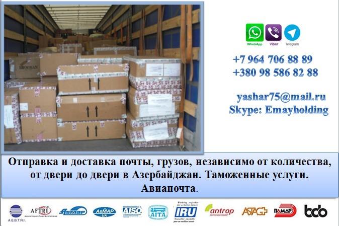 Перевозки , Таможенные услуги в Азербайджан