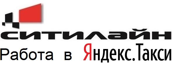 Регистрация водителей в Яндекс.Такси