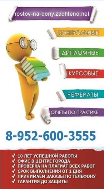 Поможем написать дипломную работу в Ростове-на-Дону