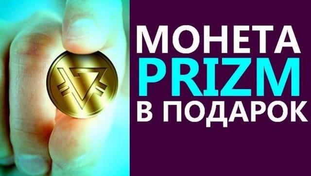 PRIZM - криптовалюта нового поколения. Ищу партнеров
