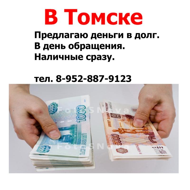 Дам в долг деньги в Томске.