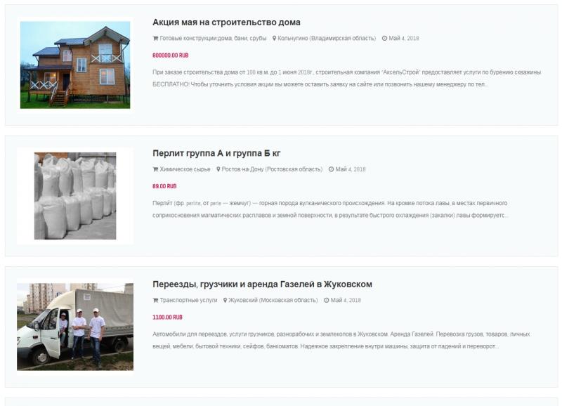 Бесплатная доска объявлений. Доска объявлений Россия.