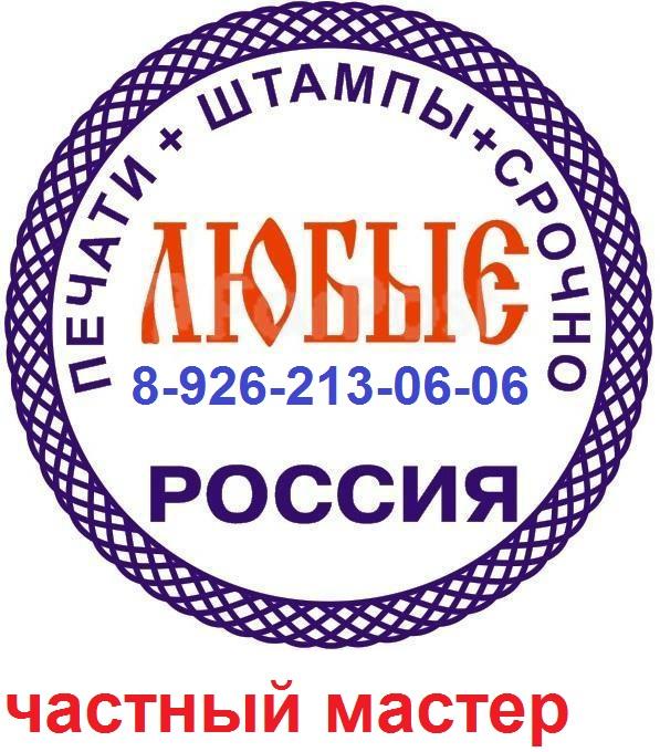 Заказать изготовление печати  штампа у частного мастера
