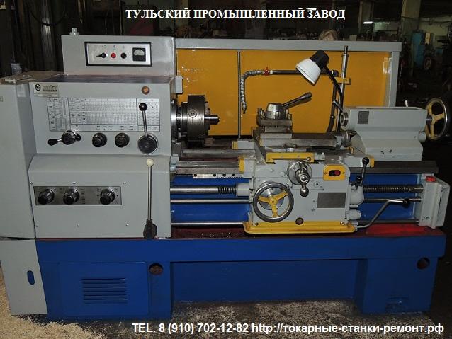 Токарный станок бу по металлу 1К62, 1К62Д, 16К20, 16В20, 16К25, 1М63, 1М65 можн