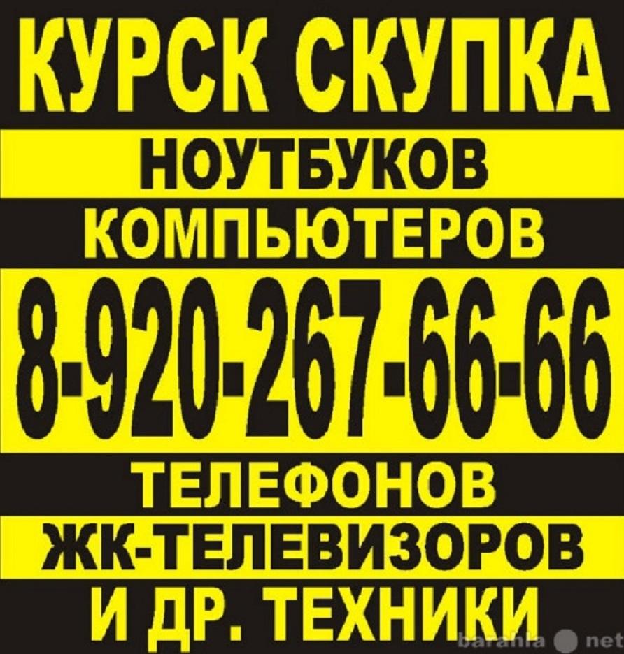 Срочная продажа ноутбуков, телефонов и др. техники в Курске 8-920-267-66-66
