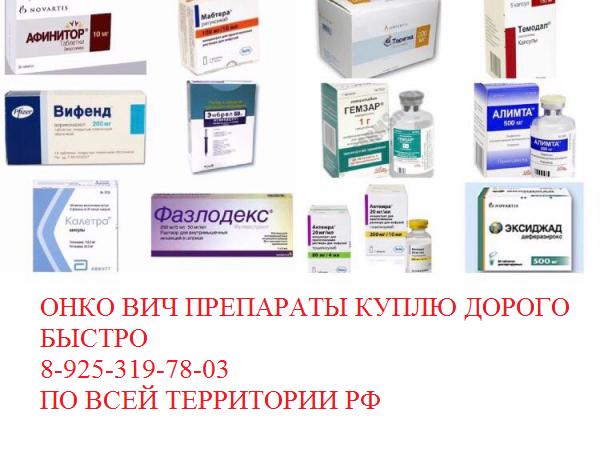 Оннкология лекарства медикаменты куплю дорого