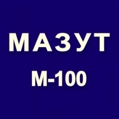мазут М-100. Страна-производитель Россия, Иран и др.    Готовы обеспечить любые