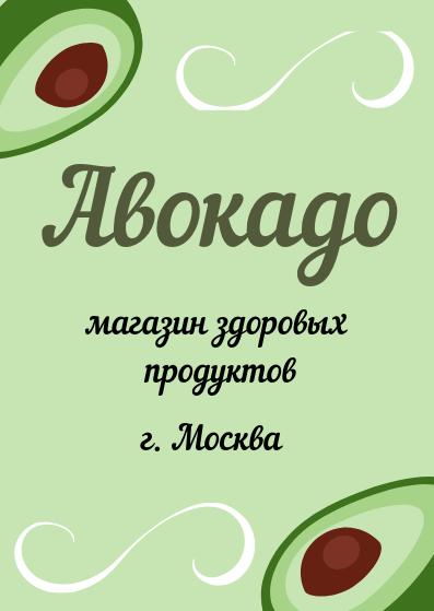 Авокадо - магазин здоровых продуктов.