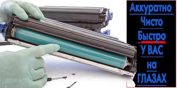 Заправка и восстановление лазерных и струйных картриджей