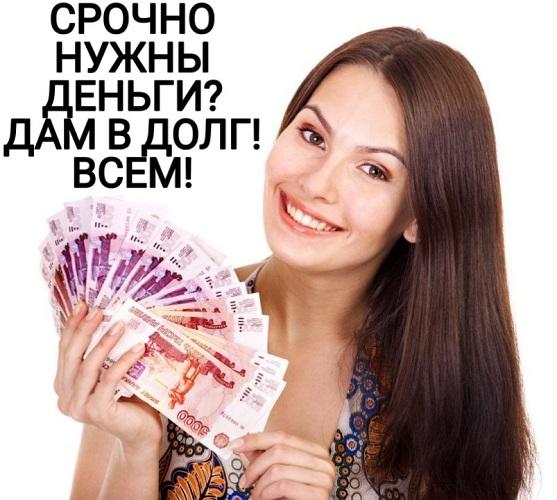 СРОЧНО нужны деньги ДАМ в долг ВСЕМ.