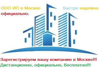 Регистрация компании в Москве с любой точки мира